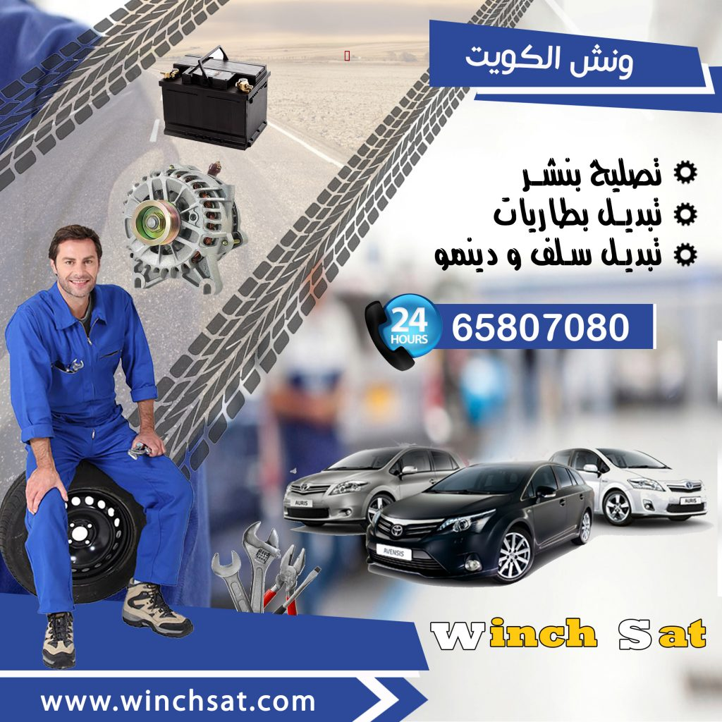 ونش مبارك الكبير 65706080