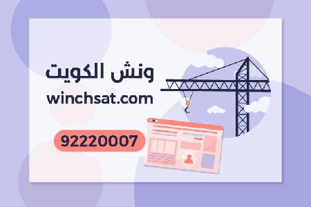 شركة ونش الكويت
